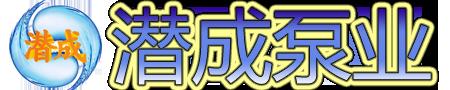 潜水电机-潜水电泵-高压潜水电机-天津潜成泵业-