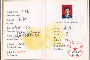 侯峰高级工程师简介